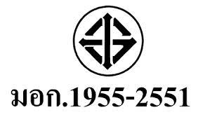มอก 1955-2551