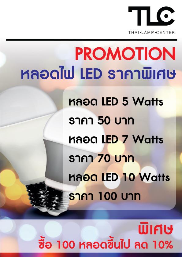 Pro-LED-5,7,10W