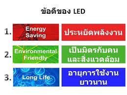 ข้อดีของหลอดไฟ LED