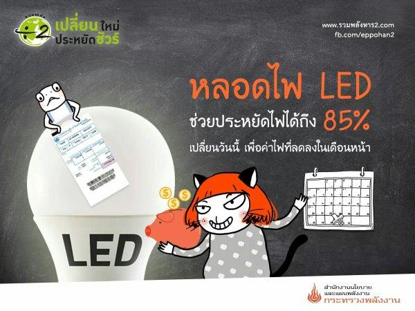 หลอดไฟ LED ประหยัดไฟ